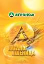 agronom-cat-pshenitza2011-page01.jpg