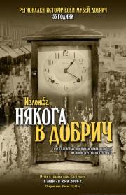 nyakoga-v-dobrich-00-plakat.jpg