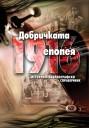 07-dobrudjanska-epopeya-01.jpg