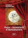 13-kremena-jelyazkova-rada-besedi.jpg