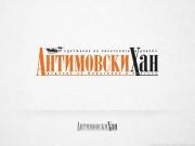 05-01-antimovski-han.jpg
